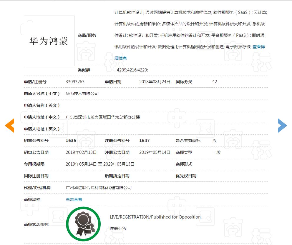 华为鸿蒙商标注册