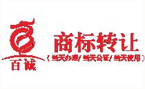 商标转让_商标买卖_广东百诚商标转让网_中国商标转让诚信代理机构
